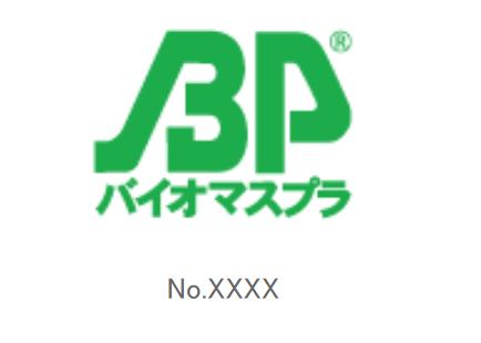 バイオマスプラマーク(BPマーク)