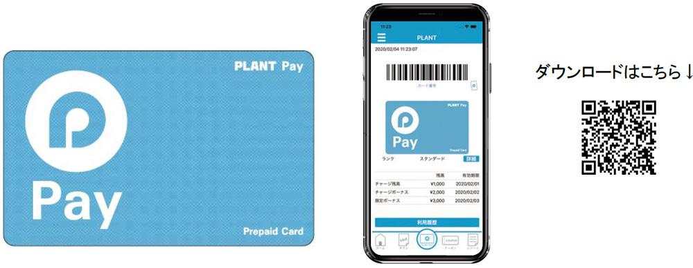 20200422PLANT - PLANT/プリペイド型電子マネー「PLANT Pay」開始