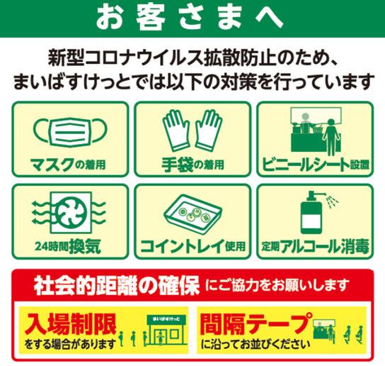 お客への感染防止策の告知