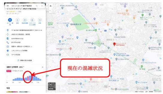 グーグルマップの店舗情報