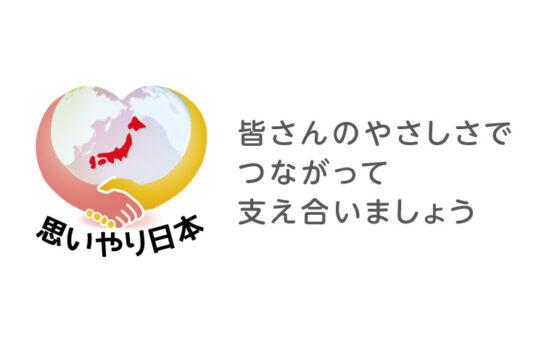 「思いやり日本」マークをつけて販売