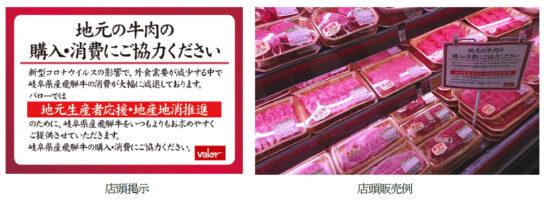 20200427hida 544x202 - バロー/「岐阜県産飛騨牛」を応援販売