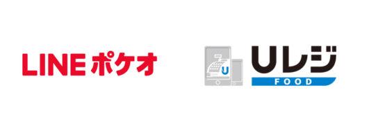 20200428line 544x179 - LINE/USEN「飲食店向けタブレットPOSレジ」とテイクアウトで連携