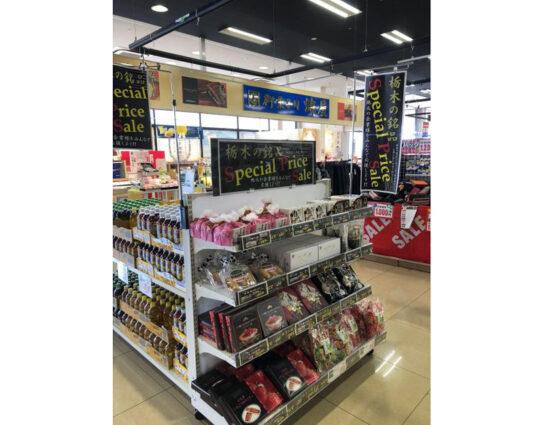 栃木県地元食品メーカー商品を応援販売
