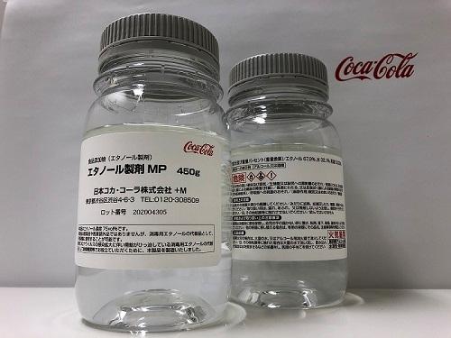 「消毒液」を医療機関に寄付