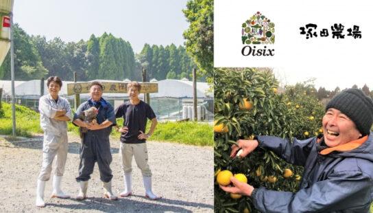 「地鶏」「日向夏」をOisixで販売