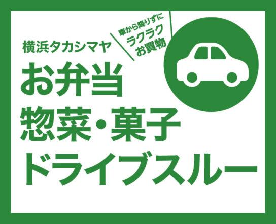 20200501taka 544x442 - 高島屋/「横浜店」「港南台店」でドライブスルー販売