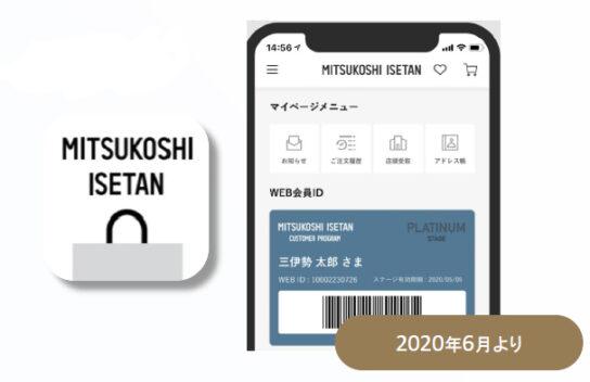 三越伊勢丹シームレスアプリ