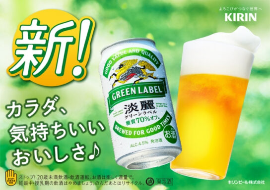 糖質70%オフ「淡麗グリーンラベル」