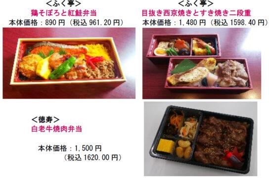 イオン北海道は地元飲食店の弁当販売