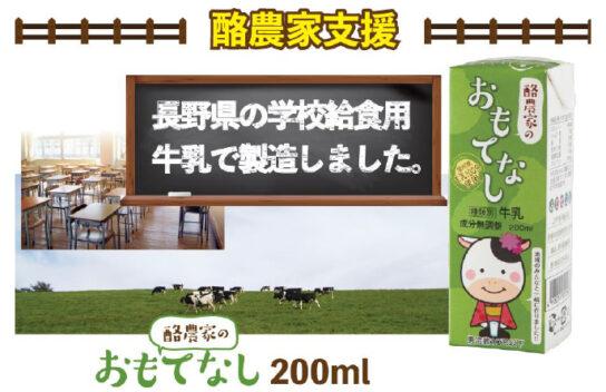 長野県の給食用牛乳3万本販売