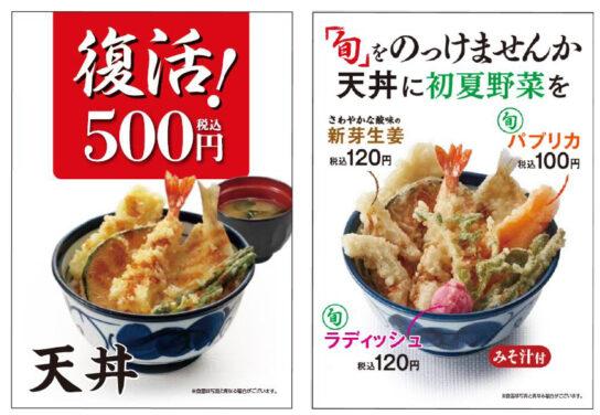 20200513r1 544x376 - 天丼てんや/「天丼500円」40円値下げしワンコインに