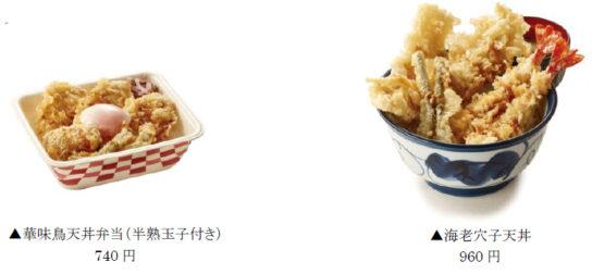 華味鳥天丼、海老穴子天丼