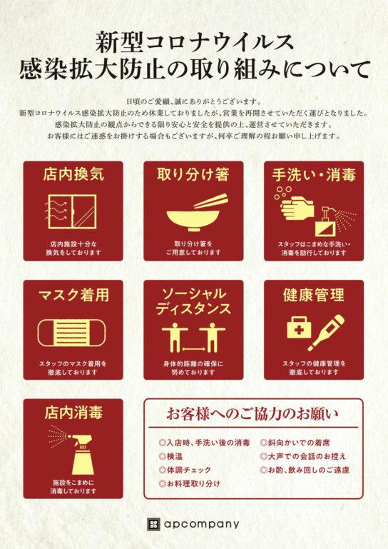 20200513tsukada2 544x769 - 塚田農場/新しい生活様式に対応「三密排除」の店内飲食提案
