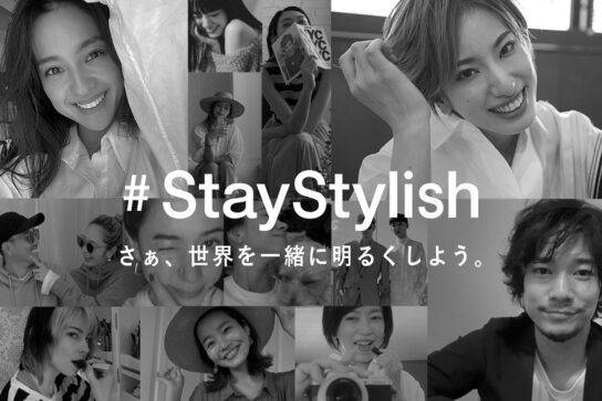 「#StayStylish」プロジェクト