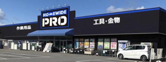 ホームワイドプロ高城店