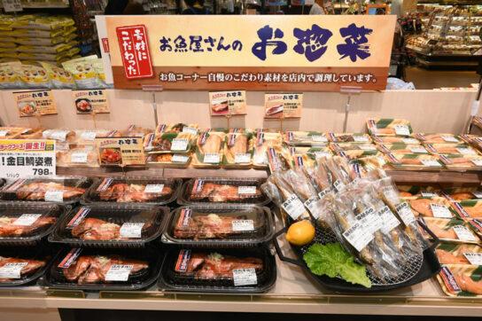 鮮魚部門の焼魚・煮魚コーナー