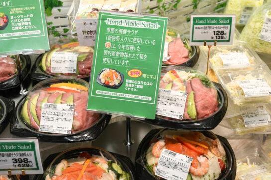 手作りサラダは店頭で販売する野菜を使用