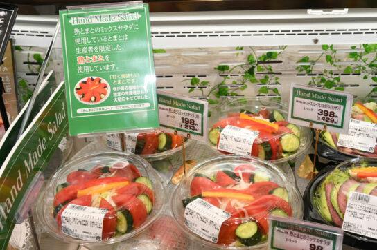 手作りサラダに使用したトマトも販売