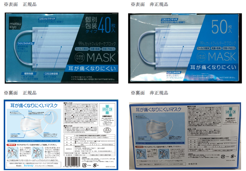 PB「マスク」非正規品に注意喚起