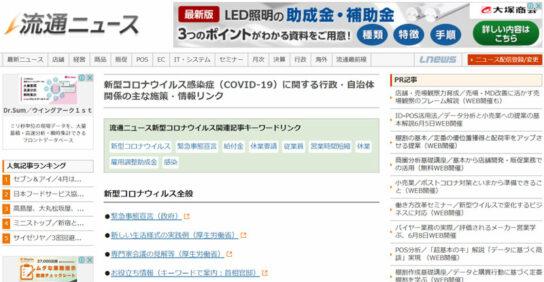 新型コロナウイルス関連リンク
