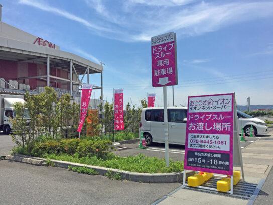 イオン大和郡山店のドライブスルー専用駐車場