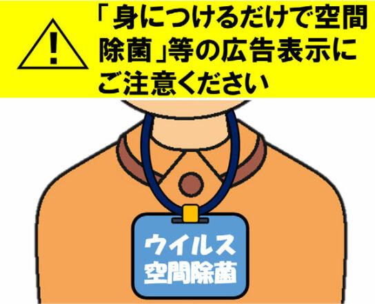 空間除菌で注意喚起