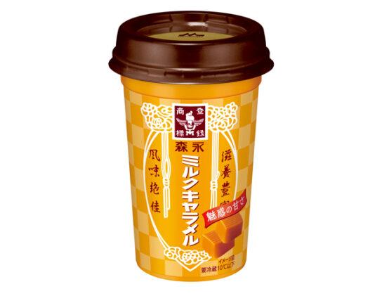 20200520mori 544x421 - 森永乳業×森永製菓/「ミルクキャラメル」ドリンク発売
