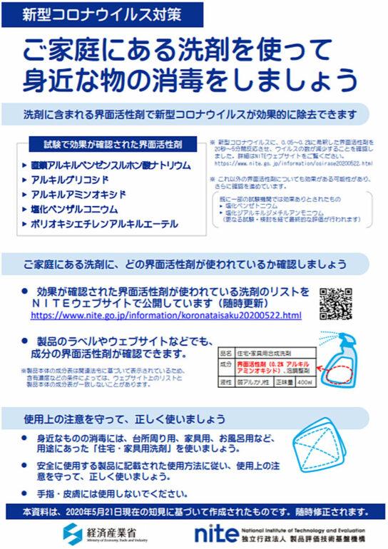20200522nite2 544x770 - 経産省/新型コロナウイルスに有効な「家庭用洗剤リスト」公表