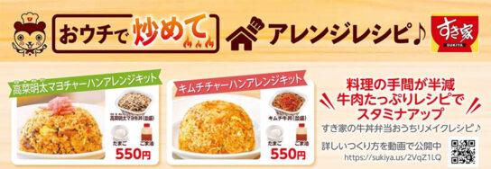 20200522sukiya 544x188 - すき家/牛丼でチャーハン作れる「アレンジキット」発売