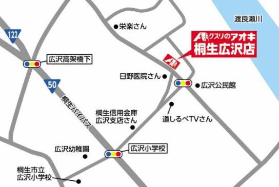 クスリのアオキ桐生広沢店
