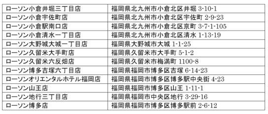 20200526l5 544x231 - ローソン/埼玉、千葉、愛知、宮城、福岡で「ウーバーイーツ」開始