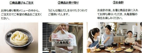 20200526m1 544x203 - 丸亀製麺/うどん・いなり・丼「持ち帰り」開始