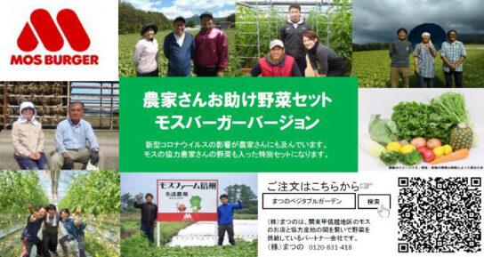 fe465e0ae961e4731537e26b9e78b5b2 544x289 - モスフード/協力農家の「野菜セット」応援販売