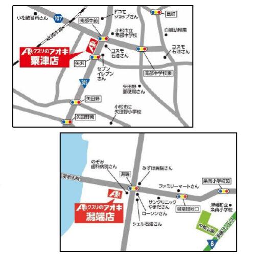 20200601aoki 544x502 - クスリのアオキ/調剤薬局を石川、富山、福島、岩手に計5店オープン