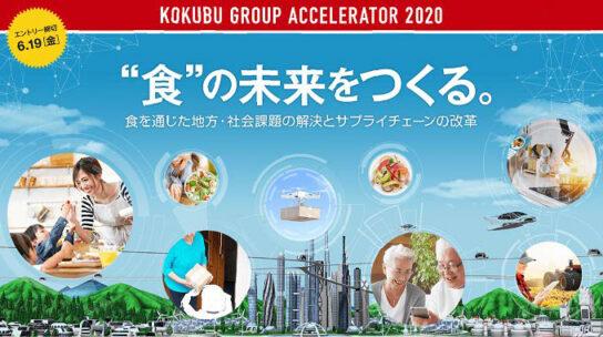 「国分グループアクセラレーター2020」を開始