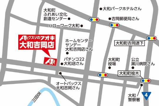 クスリのアオキ大和吉岡店