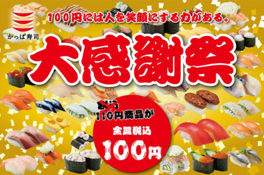 かっぱ寿司 大感謝祭