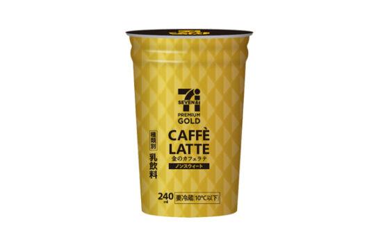 金のカフェラテ