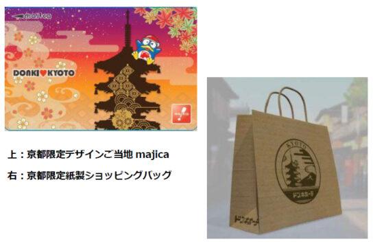 限定デザインの紙バッグ、majica
