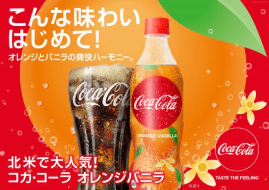 コカ・コーラ オレンジバニラ
