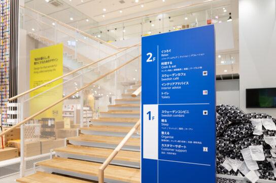 20200604i2 544x362 - イケア/原宿に「都心型店舗」世界初スウェーデンコンビニも登場