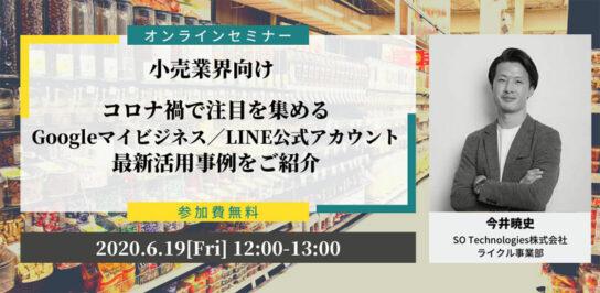 Googleマイビジネス・LINE公式アカウントオンラインセミナー