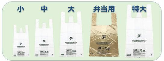 有料レジ袋は5サイズを用意