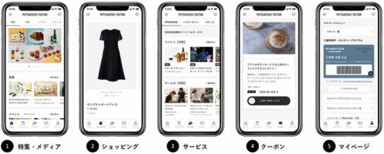 三越伊勢丹アプリのイメージ