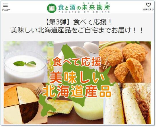 20200608kokubu 544x443 - 国分/「地域産品」EC開始、地産他消を支援