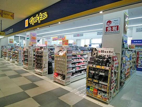 マツモトキヨシキーノ和歌山店