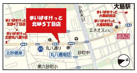 20200608my - まいばすけっと/東京都江東区に「北砂5丁目店」オープン