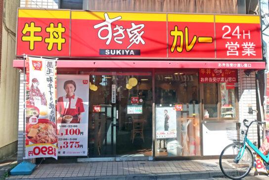 20200608sukiya 544x364 - 牛丼3社/5月既存店売上全社そろってダウン