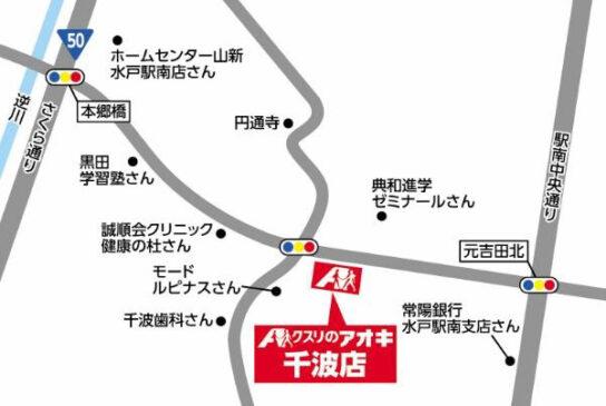 クスリのアオキ千波店